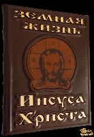 Подарочные церковные книги купить интернет магазин