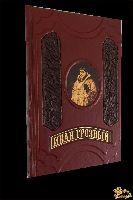 Подарочные книги в кожаном переплете о путешествиях
