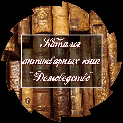 """Каталог антикварных книг """"Домоводство"""""""