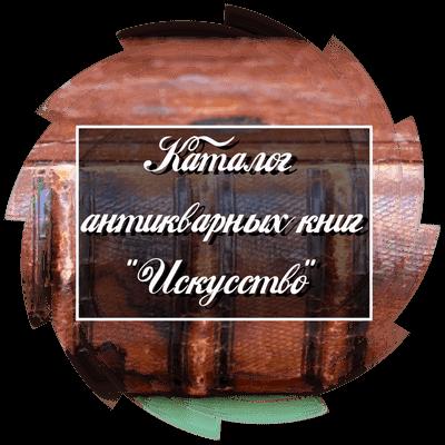 """Каталог антикварных книг """"Искусство"""""""