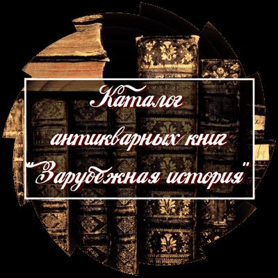 "Каталог антикварных книг ""Зарубежная история"""
