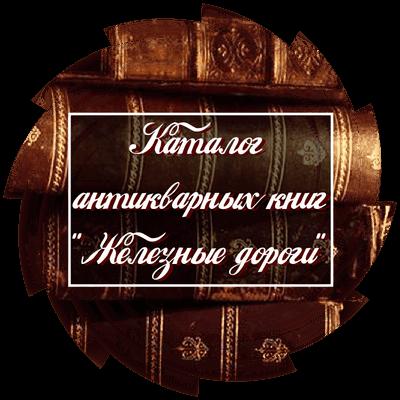 "Каталог антикварных книг ""Железные дороги"""