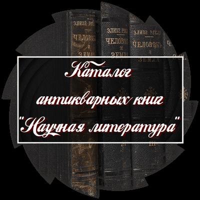 "Каталог антикварных книг ""Научная литература"""