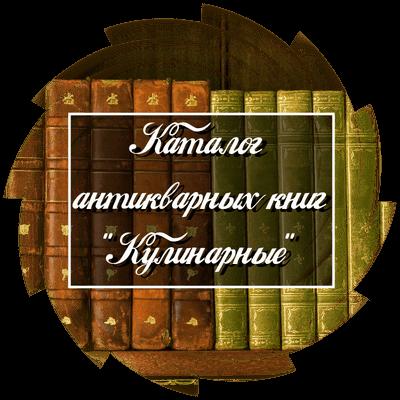 "Каталог антикварных книг ""Кулинарные"""