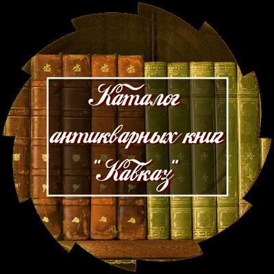 """Каталог антикварных книг """"Кавказ"""""""