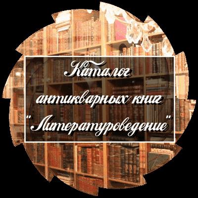 """Каталог антикварных книг """"Литературоведение"""""""