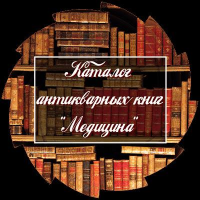 "Каталог антикварных книг ""Медицина"""