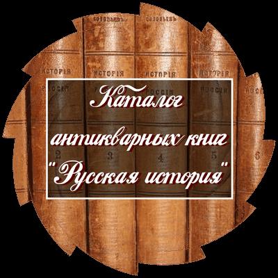 """Каталог антикварных книг """"Русская история"""""""