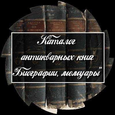 """Каталог антикварных книг Биографии, мемуары"""""""