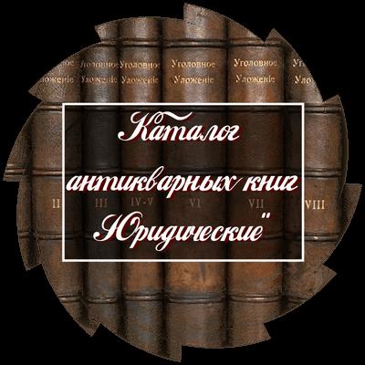 """Каталог антикварных книг """"Юридические"""""""