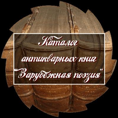 """Каталог антикварных книг """"Зарубежная поэзия"""""""