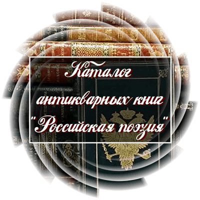 """Каталог антикварных книг """"Российская поэзия"""""""