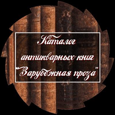 """Каталог антикварных книг """"Зарубежная проза"""""""