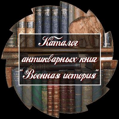 """Каталог антикварных книг """"Военная история"""""""