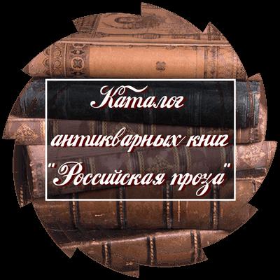 """Каталог антикварных книг """"Российская проза"""""""
