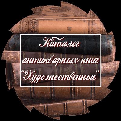 """Каталог антикварных книг """"Художественные"""""""