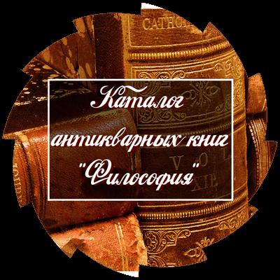 """Каталог антикварных книг """"Философия"""""""