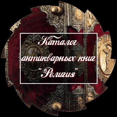 """Каталог антикварных книг """"Религия"""""""