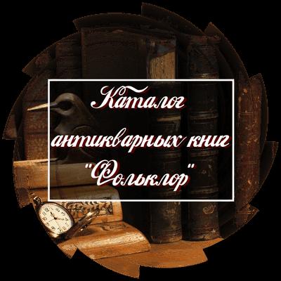 "Каталог антикварных книг ""Фольклор"""