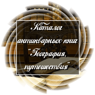 "Каталог антикварных книг ""География,  путешествия"""