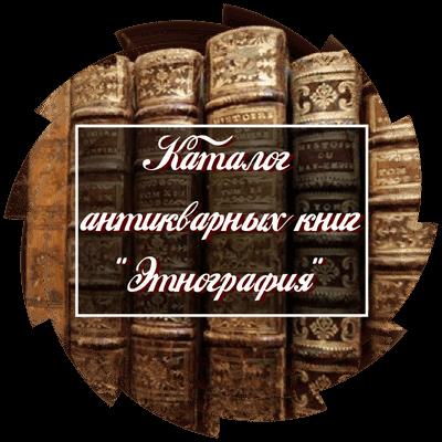 "Каталог антикварных книг ""Этнография"""
