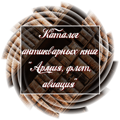 "Каталог антикварных книг ""Армия, флот,  авиация"""