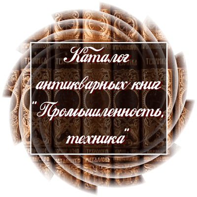 """Каталог антикварных книг """"Промышленность, техника"""""""
