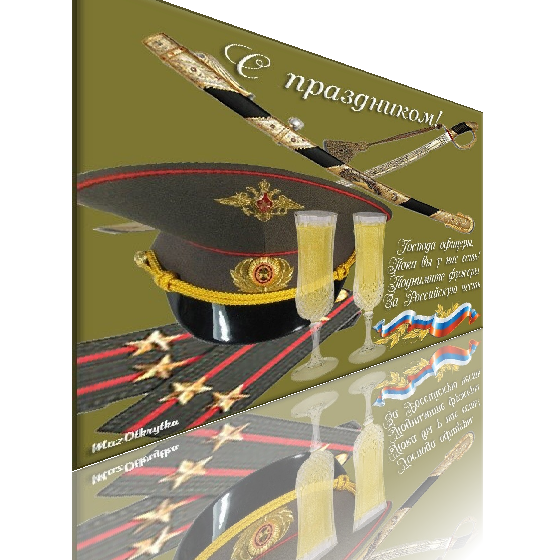 вперёд, день офицера россии 21 августа картинки поздравления свое