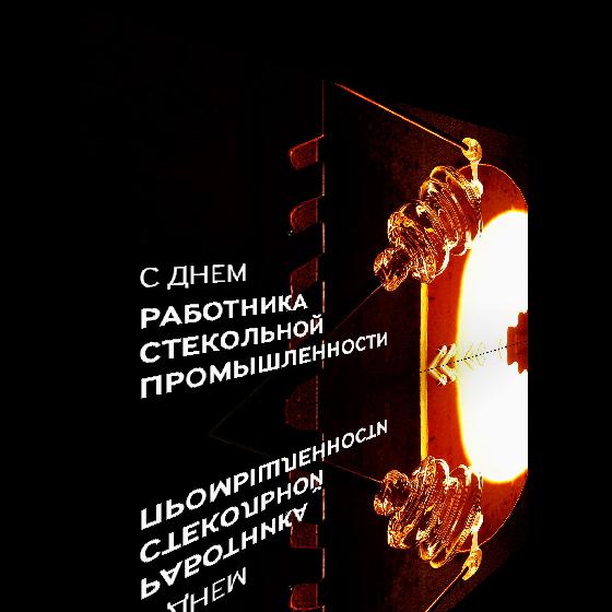 лечение день работника стекольной промышленности россии куколка получится веточек