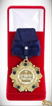 Орден Лучшему учителю инд. гравировка (синий бант)