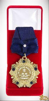 Орден подарочный За взятие юбилея 55лет (синий бант)