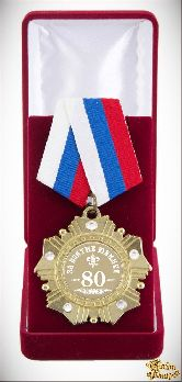 Орден подарочный За взятие юбилея 80лет (белые стразы)