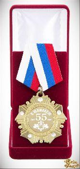 Орден подарочный С Юбилеем 55лет (белые стразы)