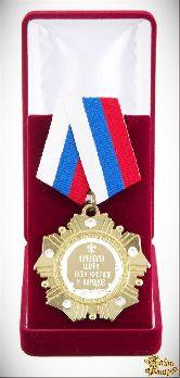 Орден подарочный Лучшему шефу всех времен и народов (белые стразы)