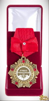 Орден подарочный Лучшему руководителю (красный бант)