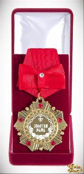 Орден подарочный Золотая мама (красный бант)