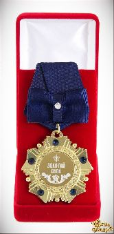 Орден подарочный Золотой папа (синий бант)