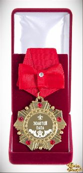 Орден подарочный Золотой папа (красный бант)