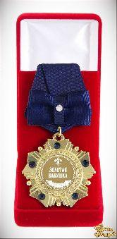 Орден подарочный Золотая бабушка (синий бант)