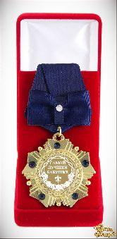 Орден подарочный Самой лучшей бабушке (синий бант)
