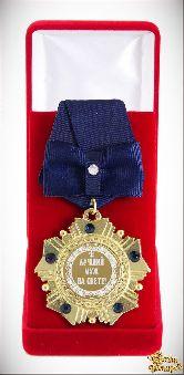 Орден подарочный Лучший муж на свете (синий бант)