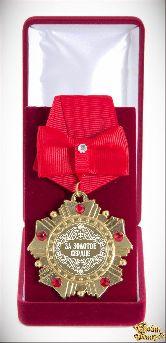 Орден подарочный За золотое сердце (красный бант)
