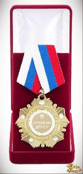 Орден подарочный Лучшему другу (белые стразы)