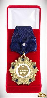 Орден подарочный Лучшему другу (синий бант)