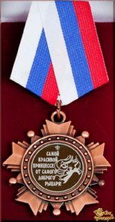 Орден подарочный Самой красивой принцессе от самого доброго рыцаря!