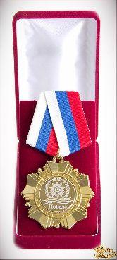 Орден подарочный 70 лет Победа (элит)