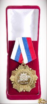 Орден подарочный День Победы 1941-1945 (элит)
