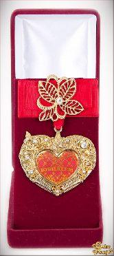 Орден Сердце С Юбилеем! в футляре