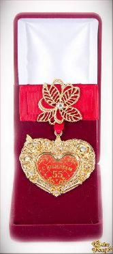 Орден Сердце С Юбилеем 55лет! в футляре