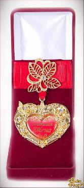 Орден Сердце Любимая жена в футляре